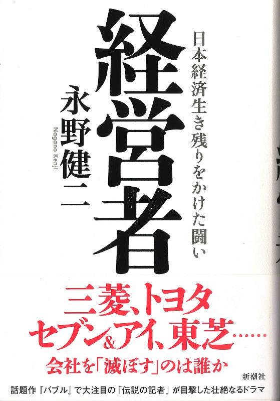 『経営者 日本経済生き残りをかけた闘い』(永野健二著)