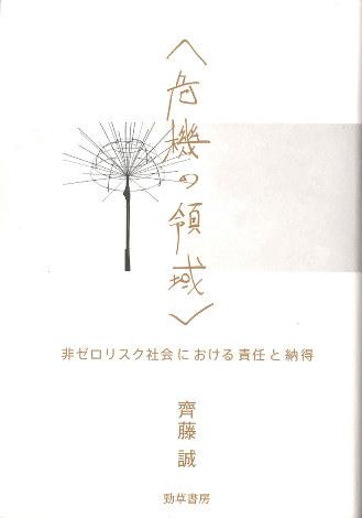 『<危機の領域> 非ゼロリスク社会における責任と納得』(斉藤誠著)