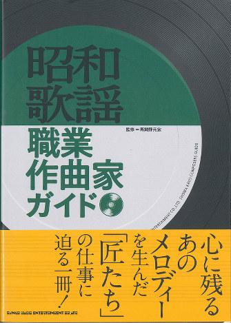『昭和歌謡職業作曲家ガイド』(馬飼野元宏監修)