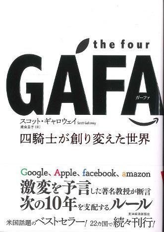 ビジネス書2位『the four GAFA 四騎士が創り変えた世界』スコット・キャロウェイ著