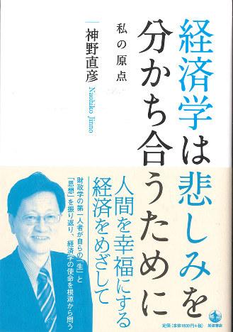 「経済学は悲しみを分かち合うために 私の原点」(神野直彦著)