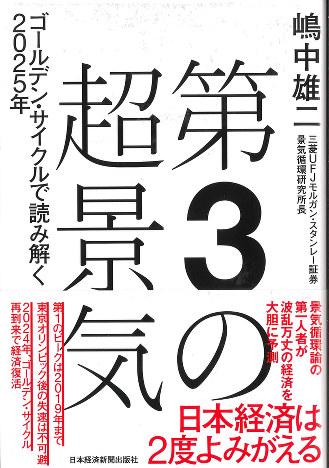 「第3の超景気 ゴールデン・サイクルで読み解く2025年」嶋中雄二著