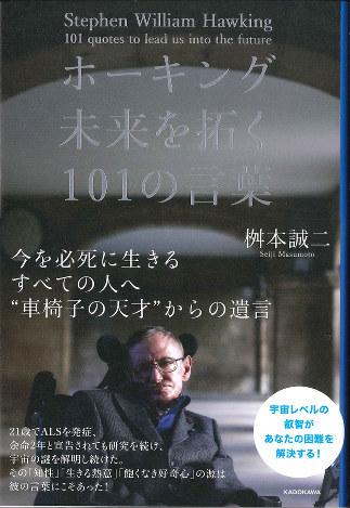 ホーキング 未来を拓く101の言葉(桝本誠二著)