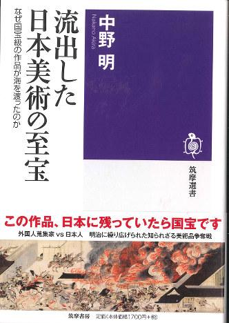 中野明著『流出した日本美術の至宝 なぜ国宝級の作品が海を渡ったのか』