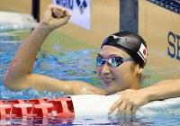 女子200メートル自由形決勝、日本新記録で2位となり拳を突き上げ喜ぶ池江璃花子=東京辰巳国際水泳場で2018年8月9日、梅村直承撮影