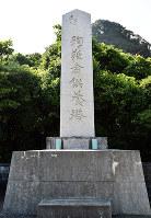事故現場近くに建つ供養塔=高知県室戸市で、松原由佳撮影