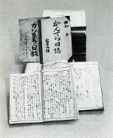 廃棄された「カンテラ日誌」=「カンテラ日記 富士山測候所の五〇年」(筑摩書房)から