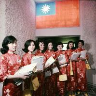 民族衣装を着た中華民国館のホステス=1970年3月