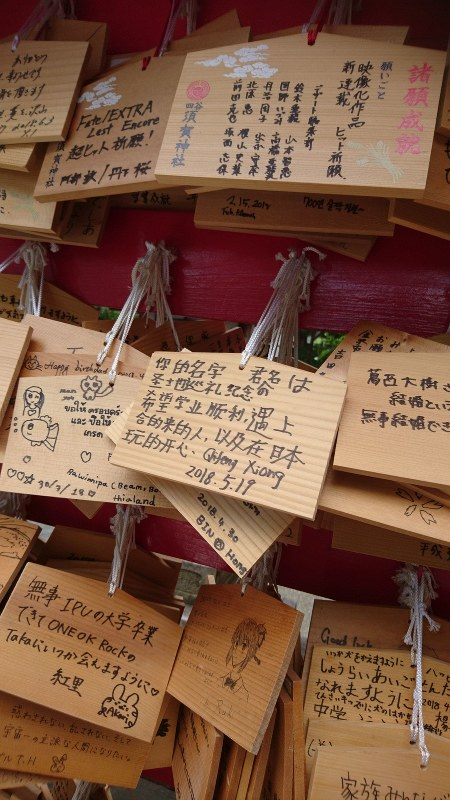Small wooden plaques are displayed on the grounds of Suga Shrine in Shinjuku Ward, Tokyo, with wishes written in various foreign languages, on June 19, 2018. (Mainichi)