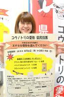 コウノトリの愛称を決める投票を呼びかけるチラシ。縮小した同じデザインのものが投票用紙にもなっている=福井県庁で、大森治幸撮影