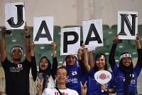【日本―ネパール】 日本の応援に駆け付けた観客たち=インドネシア西ジャワ州チカランのウィバワ・ムクティ競技場で2018年8月14日、宮間俊樹撮影