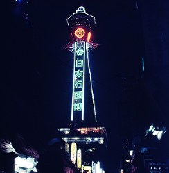 通天閣に日本万国博PRの電飾が点灯=1967年11月27日