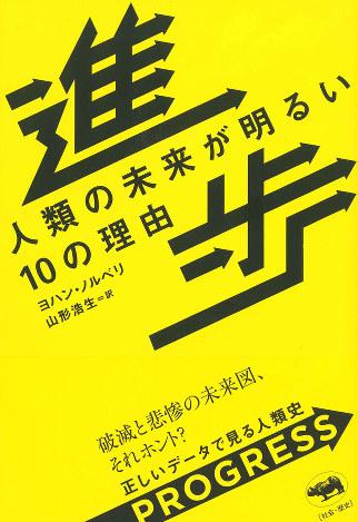 『進歩 人類の未来が明るい10の理由』ヨハン・ノルベリ著 山形浩生訳