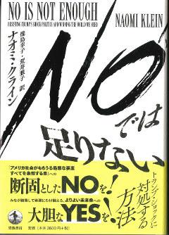 『NOでは足りない』 ナオミ・クライン著