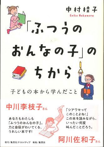 『「ふつうのおんなの子」のちから 子どもの本から学んだこと』中村桂子著