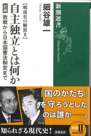 『戦後史の解放Ⅱ 自主独立とは何か 前編・後編』細谷雄一著