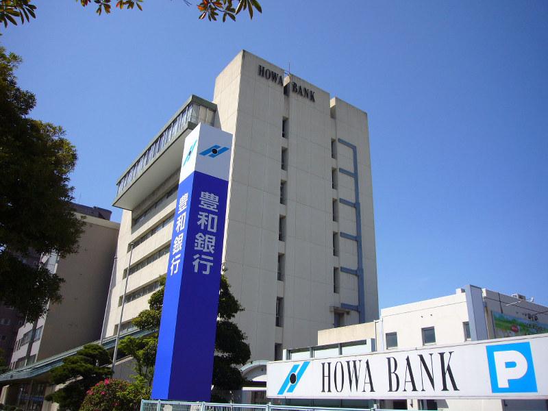 「取引先が元気になるのが銀行の役割」(豊和銀行本店)