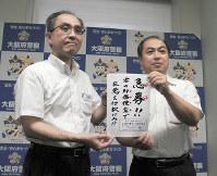 応募を呼びかける財務捜査官の木戸浩二警部(左)と田中功警部=大阪市中央区で