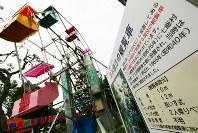 乗り場横には「日本最古の観覧車」を紹介する立て看板があた=北海道函館市の函館公園こどものくにで2018年8月19日、貝塚太一撮影