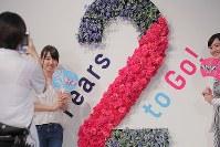 東京2020パラリンピックカウントダウンイベントの会場で記念撮影する来場者たち=東京都江東区で2018年8月25日午後6時25分、和田大典撮影