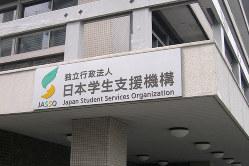 延滞に頭を抱える日本学生支援機構