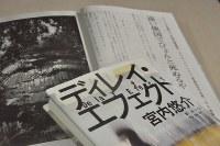 小説「ディレイ・エフェクト」と、新連載「遠い他国でひょんと死ぬるや」。いずれも戦争を取り上げている