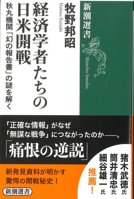 書評 この経済書を読む:『経済...