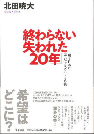 『終わらない「失われた20年」』 北田暁大