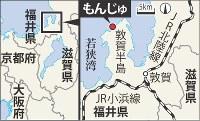 福井県敦賀市の高速増殖原型炉「もんじゅ」