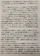 日本体操協会の塚原千恵子女子強化本部長と夫の光男副会長が連名で出した宮川紗江選手に対する言動の釈明と謝罪をするコメント=東京都千代田区の毎日新聞東京本社で2018年8月31日午後2時1分、大村健一撮影