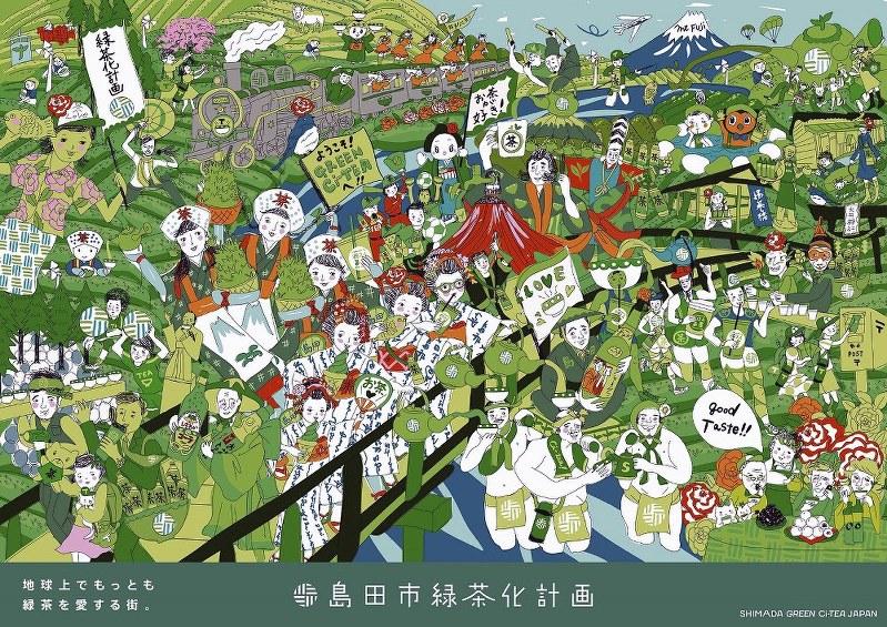 島田市緑茶化計画pr用イラストポスターを製作 毎日新聞