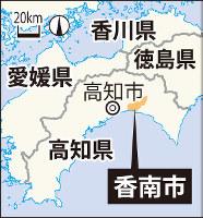 高知県香南市
