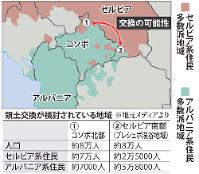 領土交換が検討されている地域