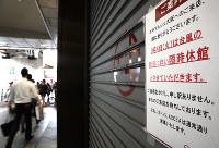 台風21号の接近に伴い、店舗に貼られた臨時休館を知らせる張り紙=大阪市北区で2018年9月4日午前8時15分、梅田麻衣子撮影