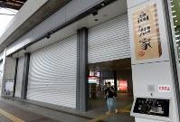 台風21号で列車の運休が相次ぎ、シャッターが下ろされたJR高知駅=高知市で2018年9月4日午後0時23、山田尚弘撮影
