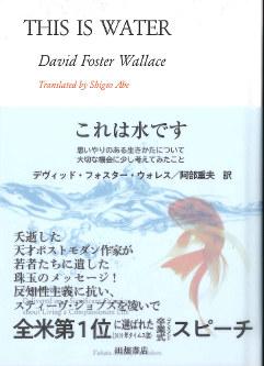 『これは水です』デヴイッド・フォスター・ウォレス著