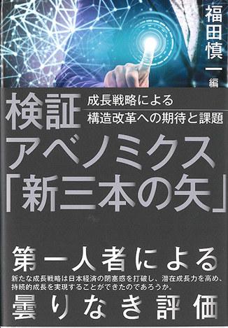 『検証 アベノミクス「新三本の矢」 成長戦略による構造改革への期待と課題』編者 福田慎一(東京大学大学院教授)