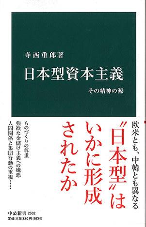 『日本型資本主義 その精神の源』寺西重郎(一橋大学名誉教授)