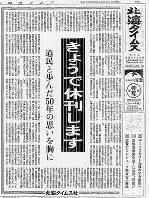 「北海タイムス」の最後の号となった1998年9月2日付1面。トップの社告で「休刊」を伝えたほか、「旭川市が拓銀に代わる指定金融機関に旭川信用金庫を内定」の意地の特ダネが載った