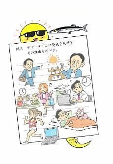 イラスト・藤井龍二