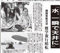 韓国旅客船セウォル号の沈没事故を報じる2014年4月17日付の毎日新聞東京朝刊