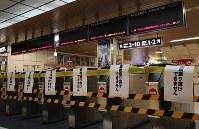 午前中の運休が決まり、閉鎖が続く改札口=札幌市中央区のJR札幌駅で2018年9月7日午前5時50分、貝塚太一撮影