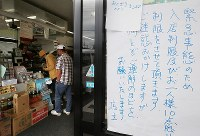 A supermarket displays a notice that restricts customers to buy up to 10 items due to the emergency situation after power supplies resumed in the town of Atsuma, Hokkaido, on Sept. 8, 2018. (Mainichi)