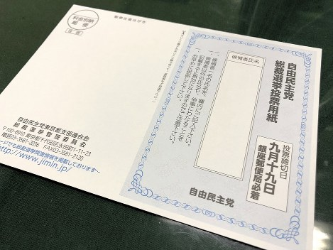 A vote-by-mail ballot is seen in this photo taken at Liberal Democratic Party headquarters in Tokyo's Chiyoda Ward on Aug. 5, 2018. (Mainichi)