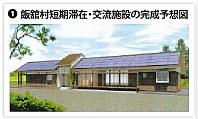 飯舘村短期滞在・交流施設の完成予想図