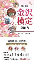 金沢検定のパンフレット