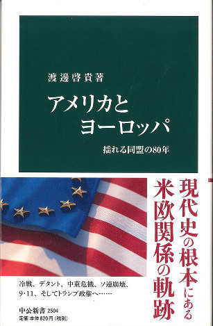 『アメリカとヨーロッパ』渡邊啓貴著