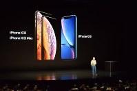 アップルが発表したスマートフォンの新製品3機種=米西部カリフォルニア州で2018年9月12日、清水憲司撮影