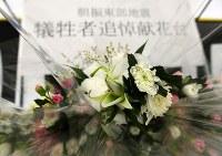 町役場前に設置された犠牲者追悼献花台に置かれた花束=北海道厚真町で2018年9月15日午後1時58分、貝塚太一撮影