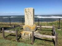 納沙布岬にある「横死七十一人之墓」。和人側の歴史観から「クナシリ・メナシの戦い」を伝える